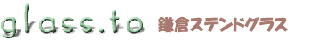 鎌倉ステンドグラス
