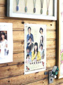 ドラマのポスター
