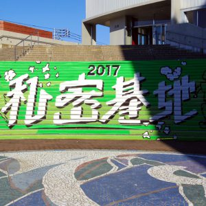 日芸祭2017
